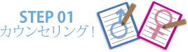 STEP01 カウンセリング